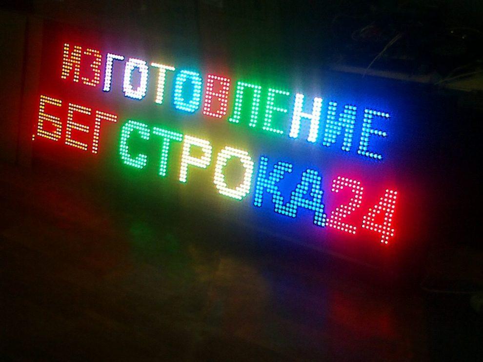 цветная светодиодная строка