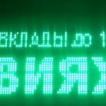 светодиодное табло зелёное