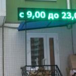 светодиодная вывеска для магазина,