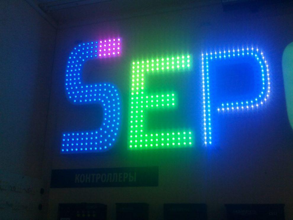 светодиодные буквы,фигурные буквы из светодиодов,