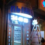 вывеска светодиодная для магазина Пышечка