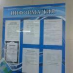 стенд информация,стенд для больницы,стенд информационный,