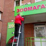вывески уличные,вывески для магазина,монтаж рекламы,наружная реклама Красноярск,