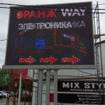 светодиодный экран,led экран,уличный экран Красноярск,