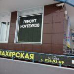 светодиодная бегущая строка,светодиодное табло,бегущая строка изготовление Красноярск,