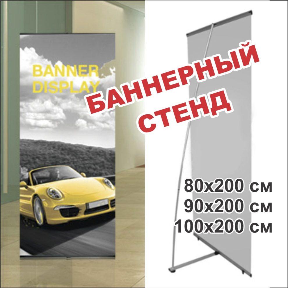 мобильный стенд,рекламный стенд,баннерный стенд