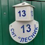 табличка на дом,ретро знак,адресная табличка на дом,