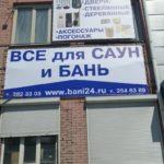 баннер монтаж,баннер красноярск,