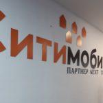 логотип на стене,логотип на стене ситимобил,