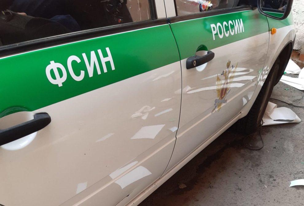 оклейка авто фсин России,брендирование авто,